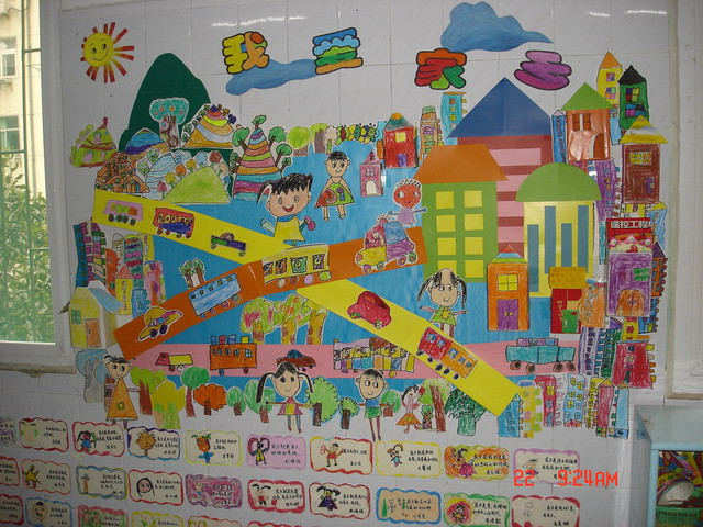 幼儿园展板边框布置_第4页