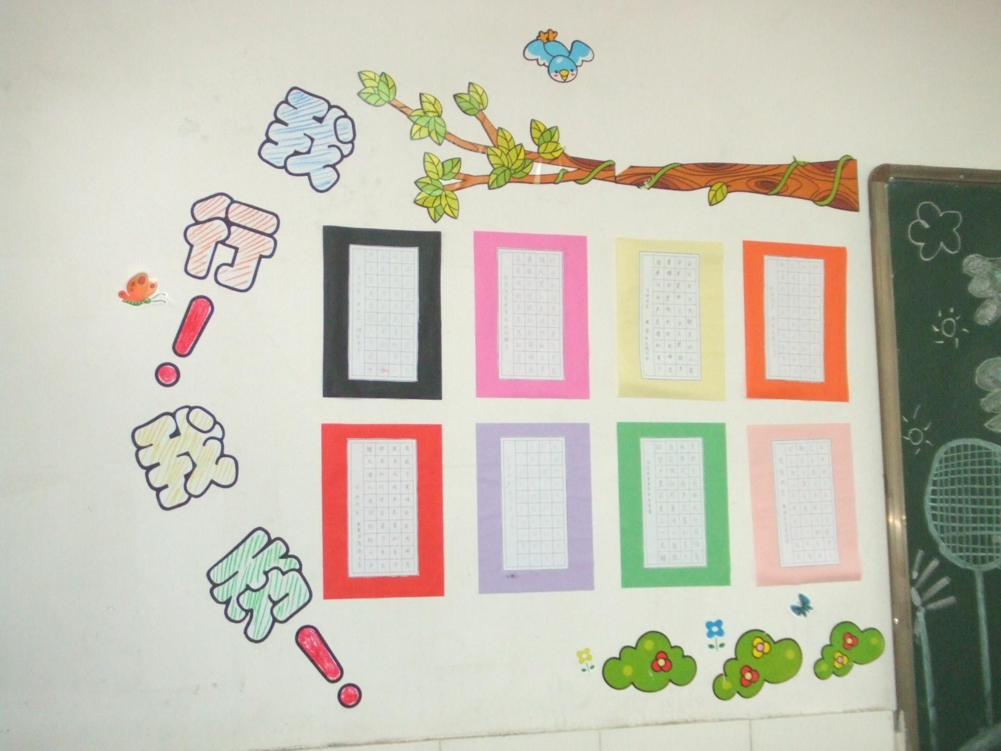 幼儿园板块边框装饰