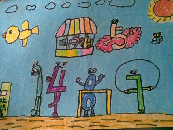 童数学想象画_一二年级数学想象画_我心中的数学想象画_二年级数学想象画