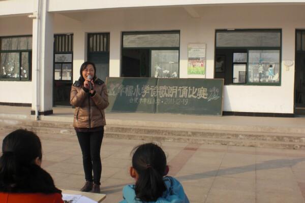 幸福小学开展诗歌朗诵活动