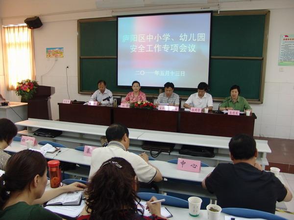 庐阳区教育体育局召开中小学幼儿园安全工作专题会议