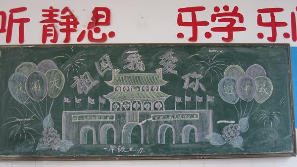 黑板报的方式来庆祝中国传统节日