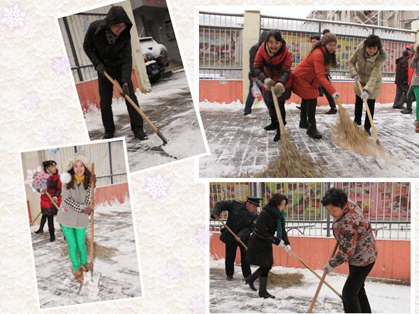 年校外活动中心扫雪忙图片
