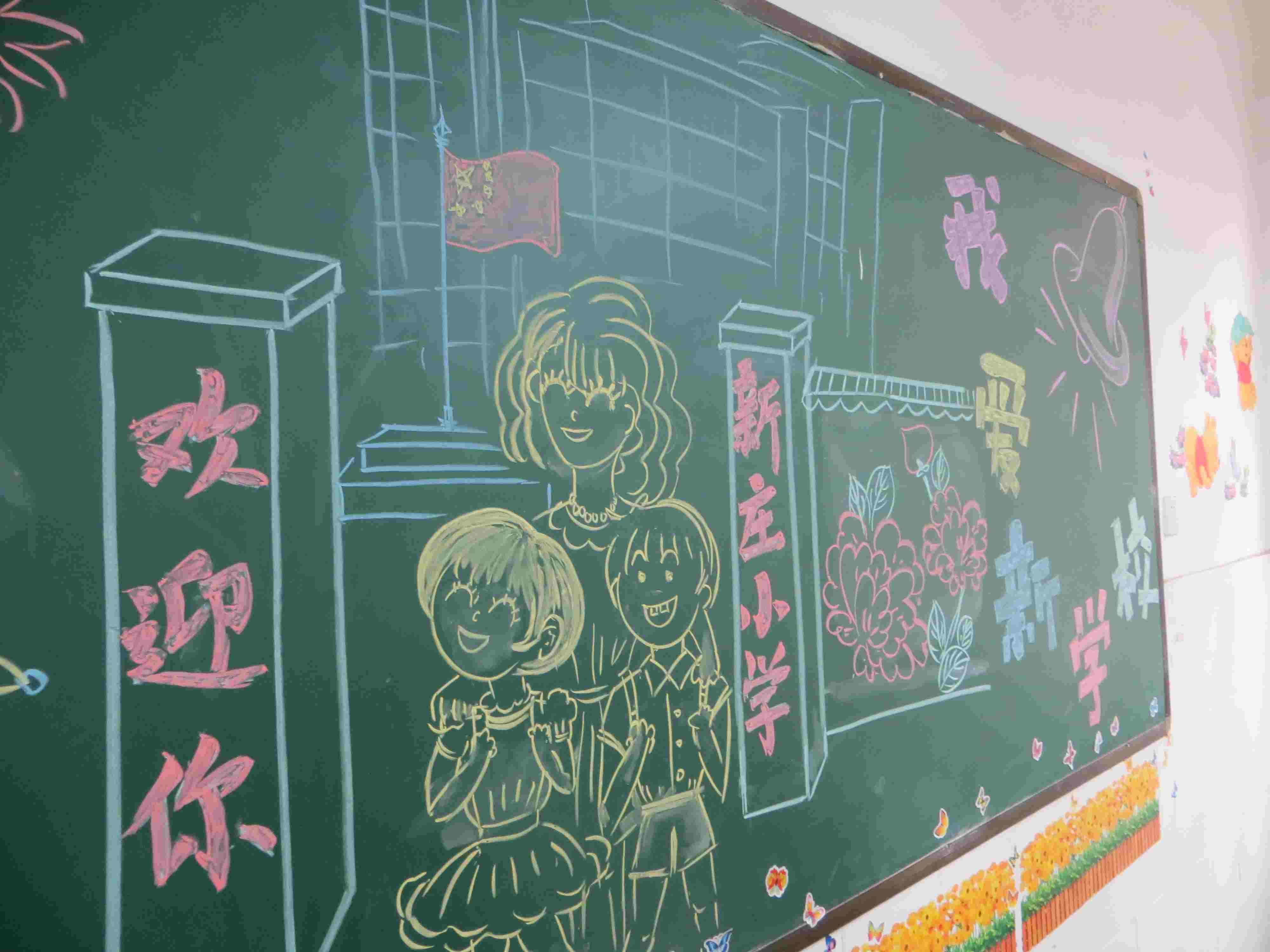 一年级新生的黑板报图片