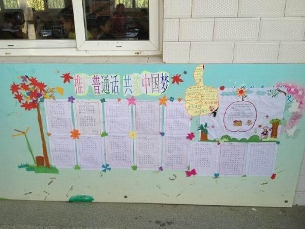 推广普通话 共筑中国梦——合肥市五一小学推普周