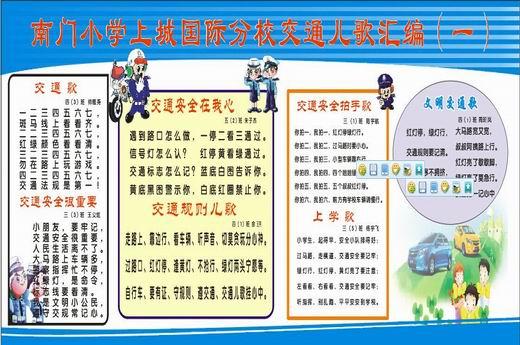 小学安全歌谣内容小学安全歌谣版面设计