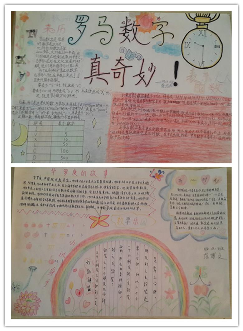 5年学科节系列报道 四年级数学组开展 计算小大人 比赛和数学手抄报