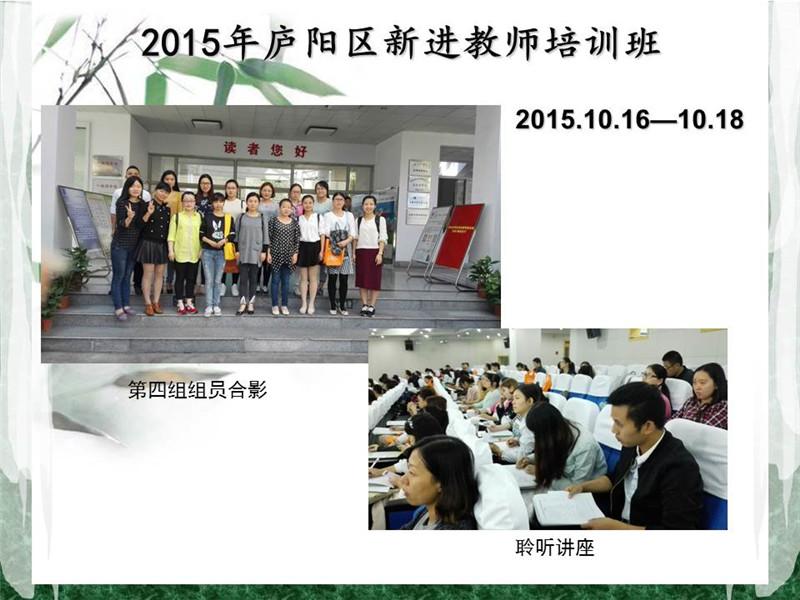 2015年庐阳区中小学新进教师培训简报(四-2)