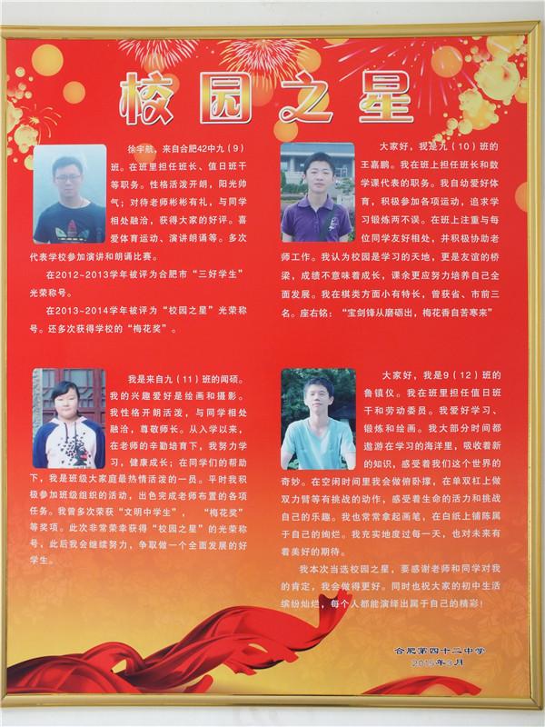友爱之星,责任之星,诚信之星,文明之星,勤奋之星,智慧之星中学校园