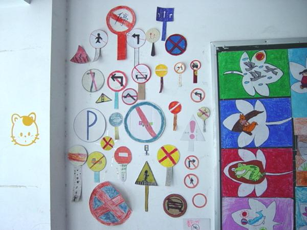 我们的家; 内乡县王店小学开展特殊的安全教育课; 布置教室的画; 图片