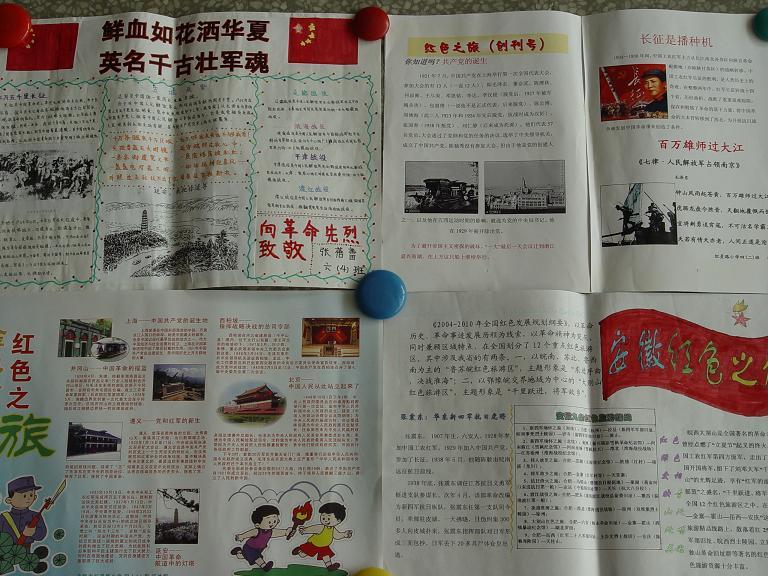中国英雄人物手抄报