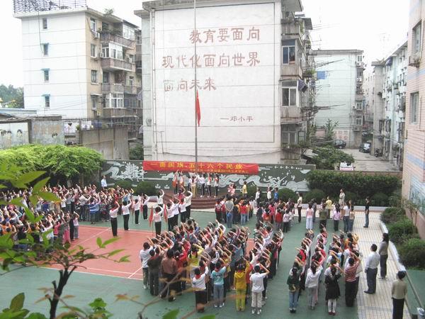 一面国旗,五十六个民族 记向一小2009年秋季开学典礼