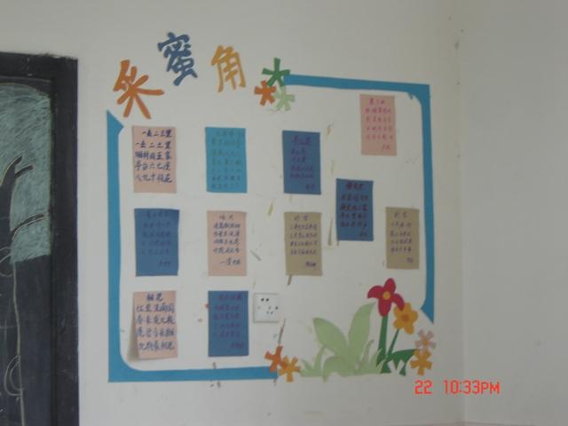 康之园 梅花中队教室布置  小班教室外墙布置,幼儿园外墙布置和颜色