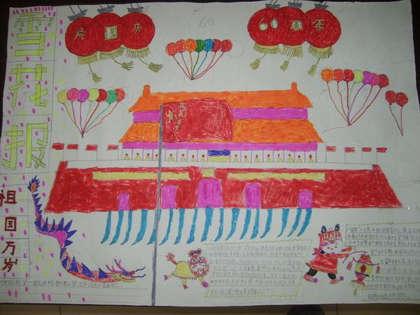 小学生爱国简笔画