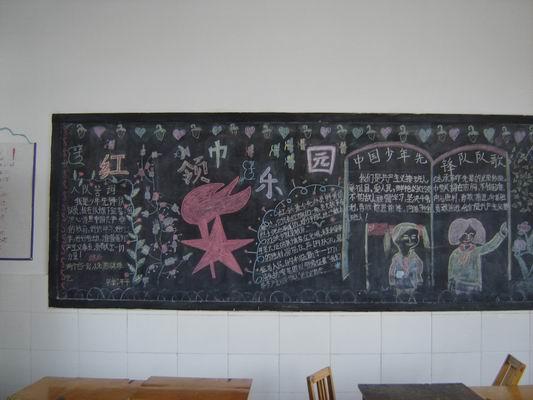 设计的黑板报