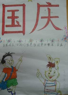 迎国庆贺中秋黑板报,情侣拉手图片,大黄鸭卡通版,比较