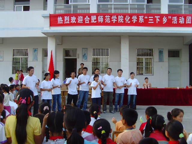 庐阳教育体育信息网 十张小学迎来 三下乡 活动