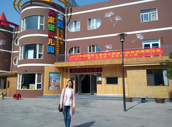 幼儿园新闻     10月9日,合肥市委机关幼儿园刘利敏老师赴太原市参加