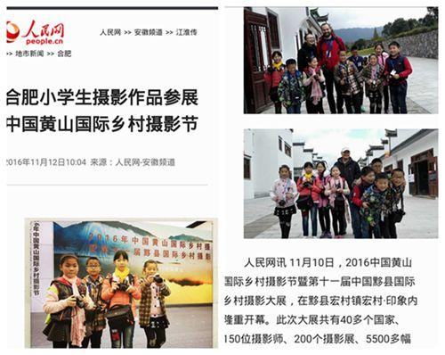 道古城小学摄影社团参展黄山国际摄影节