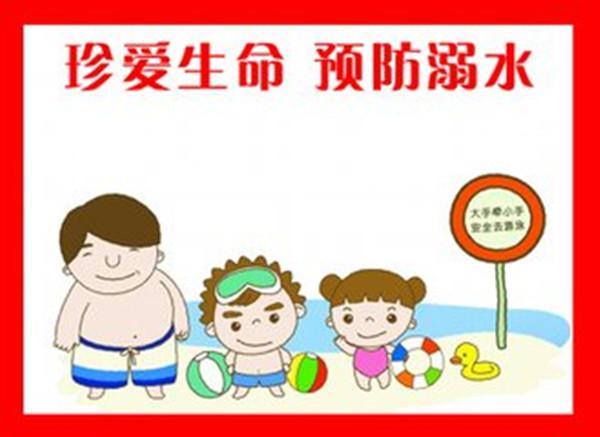安幼 幼儿园暑假来了,幼儿防溺水知识