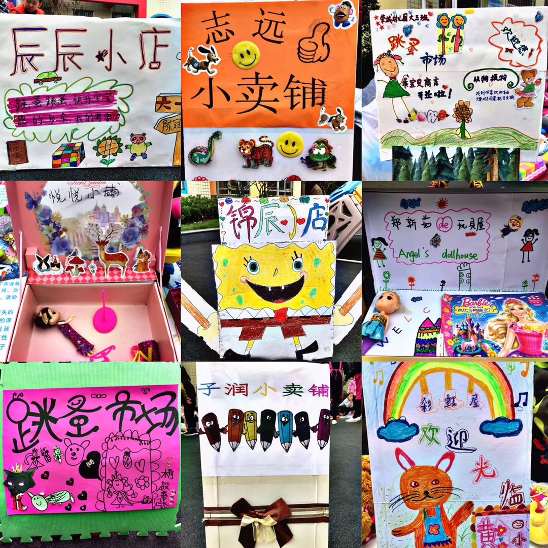 荣幼:幼儿园里的跳蚤市场图片
