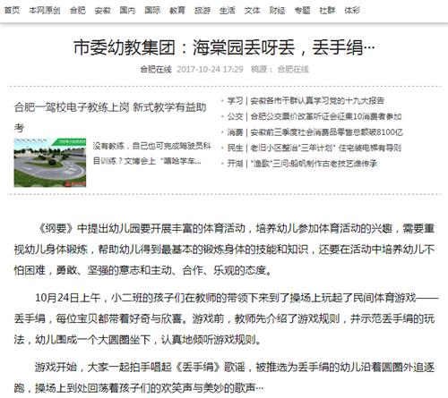 攻略市委幼教:《合肥v攻略》报道集团园丢呀丢日2海棠武隆游图片