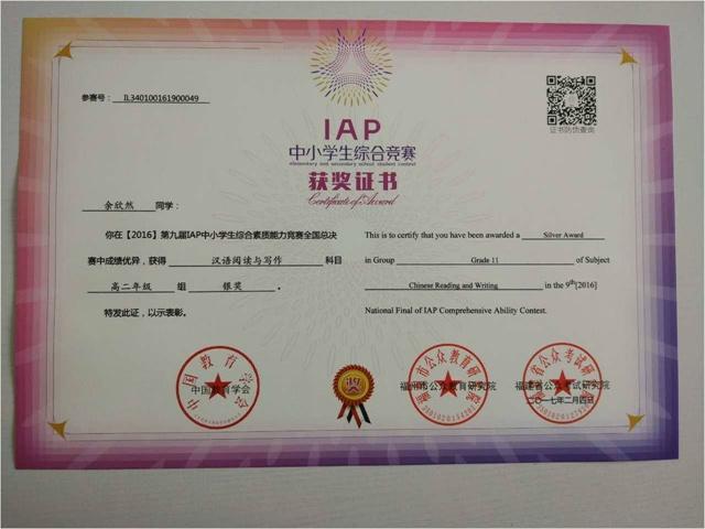 庐阳高中荣获IAP荣誉赛多项全国建高中图片