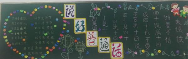 推广普通话,共筑中国梦