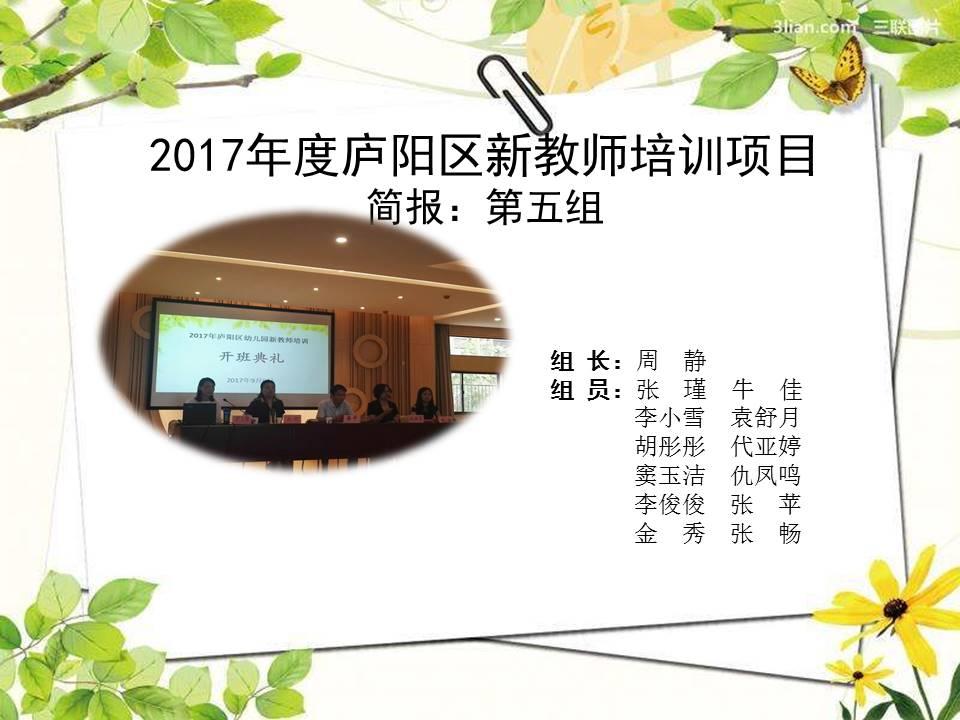 2017年庐阳区新进幼儿园教师岗前培训简报(五)