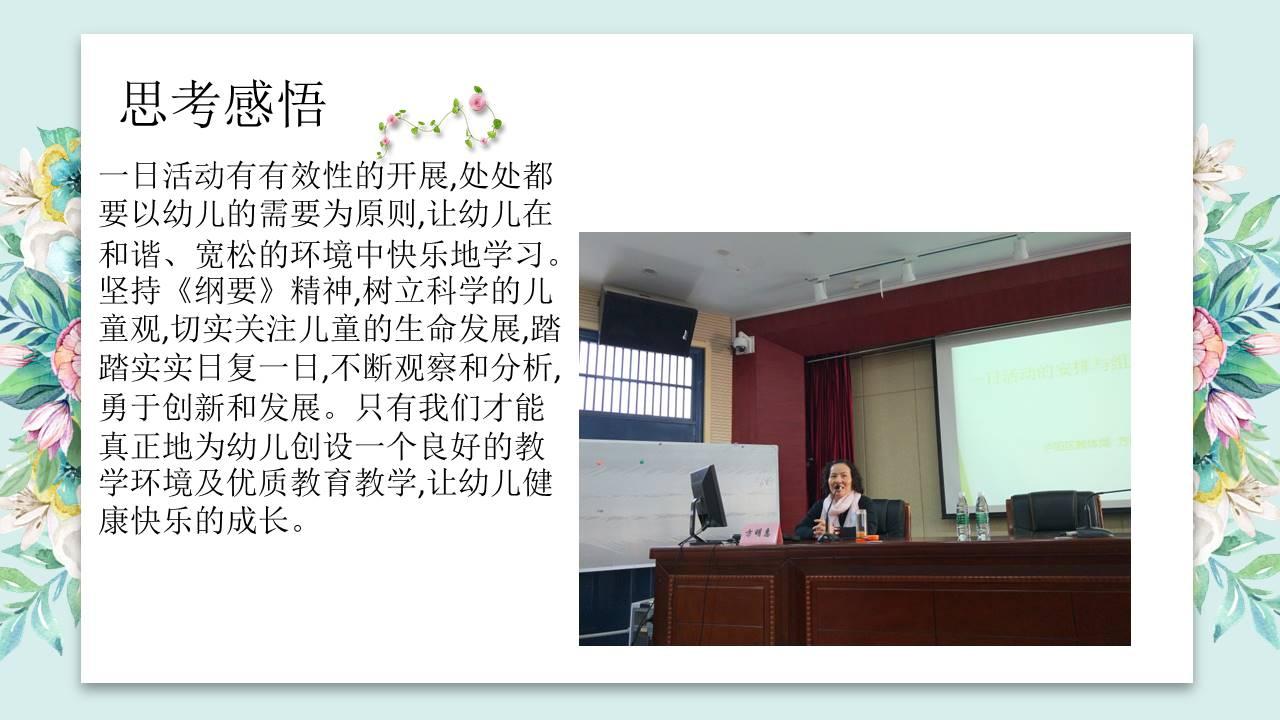 2018年庐阳区幼儿园新进教师培训简报(三)