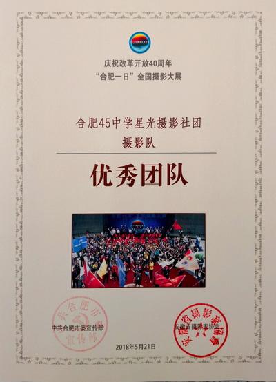 """此外,在2014年合肥市""""聚集桃花源,彩绘中国梦""""摄影比赛中,社团四名"""