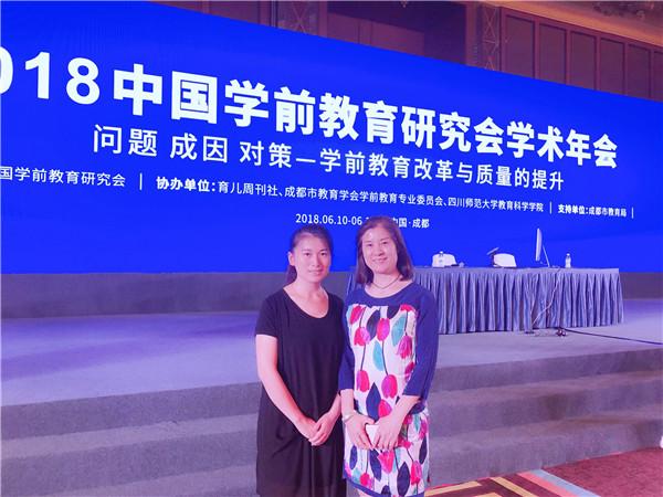 荣幼:参加中国学前教育研究会2018学术年会