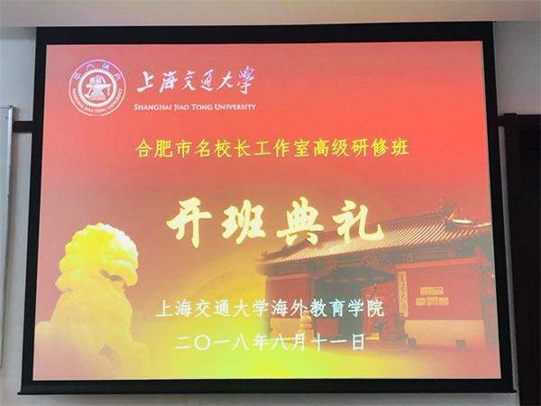安幼:合肥市李峥名园长工作室赴上海参加合肥市名校长工作室高级研修班