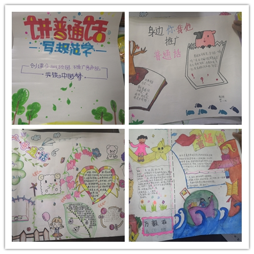 虹桥小学开展推广普通话宣传周系列活动