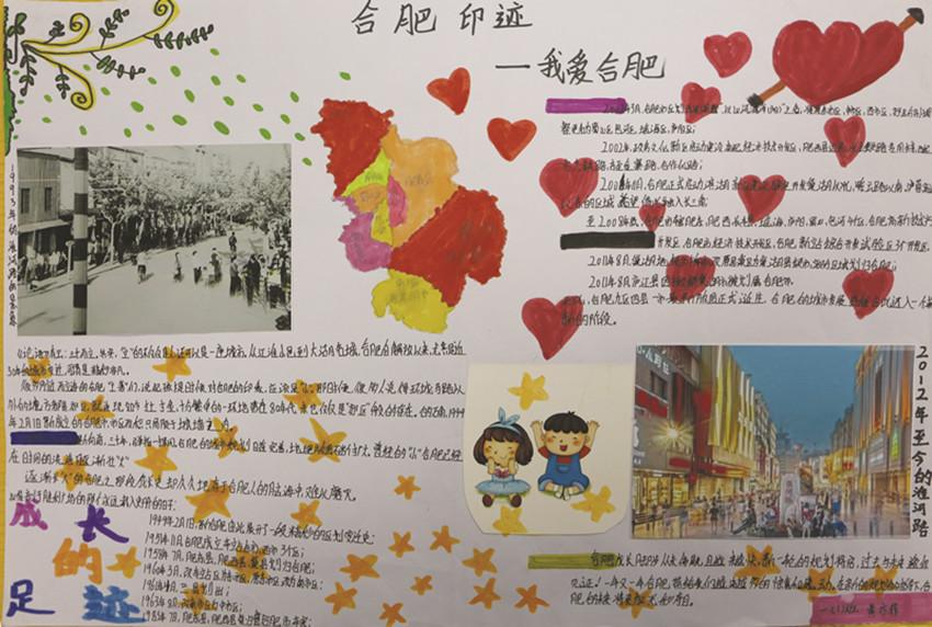 """四河小学开展""""寻访合肥记忆""""手抄报比赛"""