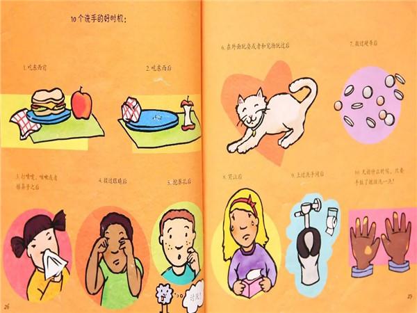 双幼教育集团(悦城分园):细菌不是用来分享的