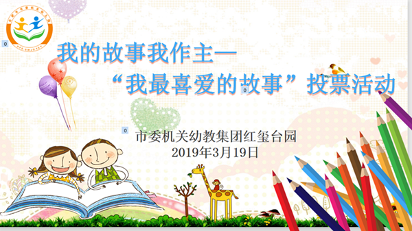 首页 新闻中心 校园快讯 幼儿园新闻  童话故事是一个令人神往又充满