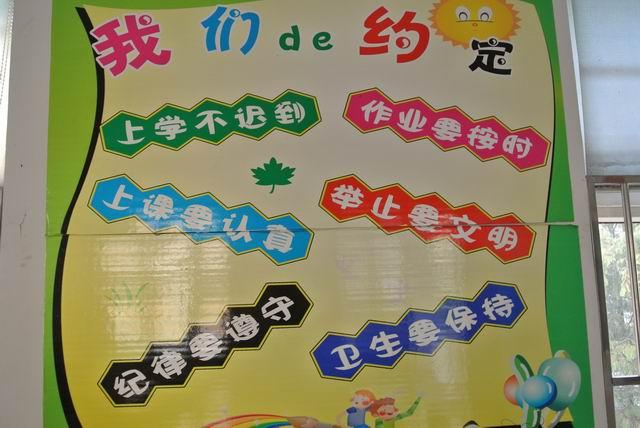 文化建设标语 小学班级文化建设标语 幼儿园班级文化墙面设